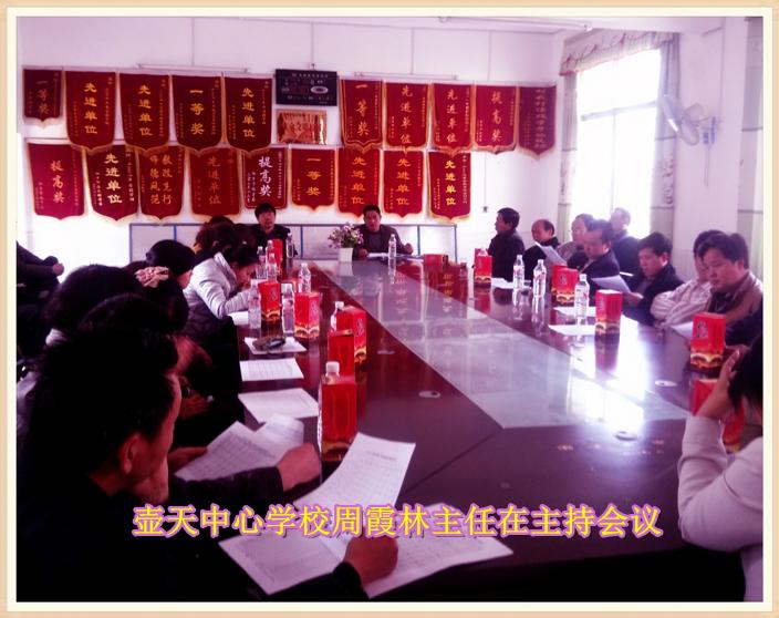壶天学区2013年中考教师动员大会